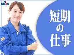 日総工産 札幌青森エリア