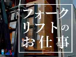 日総工産 酒田エリア