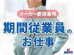 日総工産 大阪オフィス