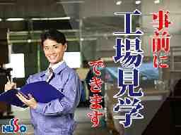 日総工産 長野オフィス