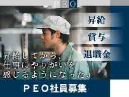 株式会社PEO