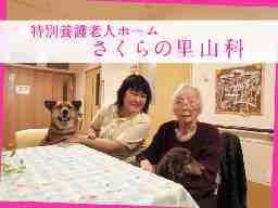 社会福祉法人心の会 特別養護老人ホームさくらの里山科