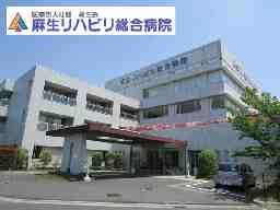 医療法人社団総生会 麻生リハビリ総合病院