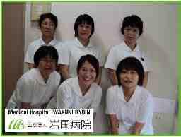 医療法人岩国病院