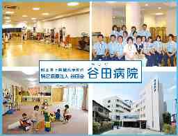 谷田病院 通所リハビリテーションセンター