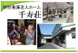社会福祉法人鶯園 特別養護老人ホーム 千寿荘