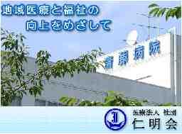 医療法人社団 仁明会 齋藤病院