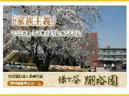 (社福)長寿の里 特別養護老人ホーム 鎌ヶ谷翔裕園