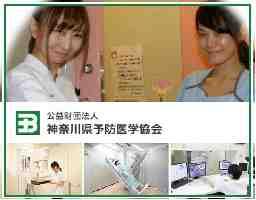 公益財団法人 神奈川県予防医学協会