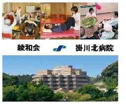 掛川北病院