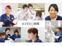 社会医療法人石川記念会 HITO病院