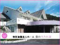 特別養護老人ホーム 篠山すみれ園