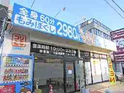 コリとるCARE+浦和店