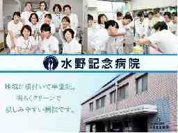 社会医療法人社団 昭愛会 水野記念病院