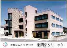 東関東クリニック