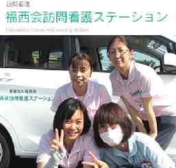 福西会訪問看護ステーション