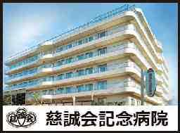 医療法人社団 慈誠会 慈誠会記念病院