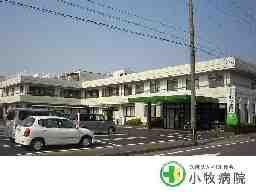 医療法人社団牧会 小牧病院