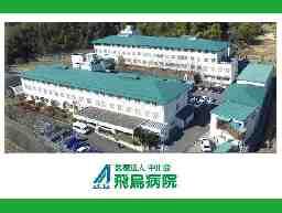 医療法人 中川会 飛鳥病院