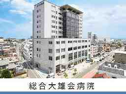 総合大雄会病院
