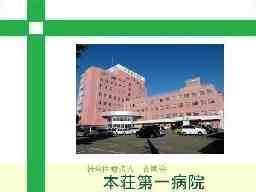 社会医療法人青嵐会 本荘第一病院