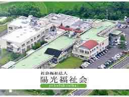 社会福祉法人 陽光福祉会 仙台エコー医療療育センター