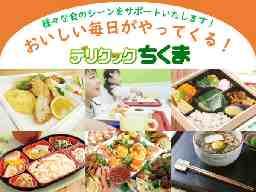 特別養護老人ホーム ふくろうの森【厨房】調理スタッフ