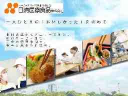 高田中央病院【厨房】