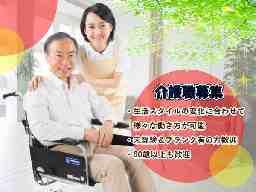 サービス付き高齢者向け住宅 やさしえ城陽:登録ヘルパー