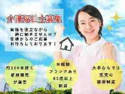 下京訪問介護事業所:登録ヘルパー
