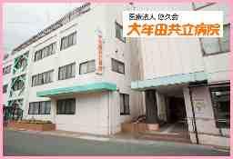 大牟田共立病院【入浴介助】