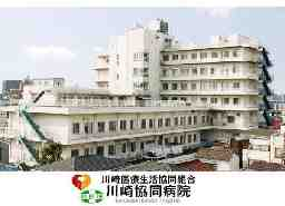 川崎医療生活協同組合 川崎共同病院