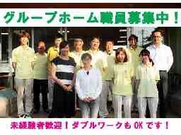 金沢若草園グループホーム「キンモクセイ」