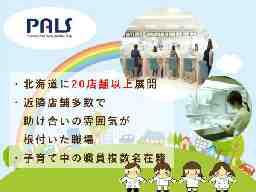 パルス薬局清田店