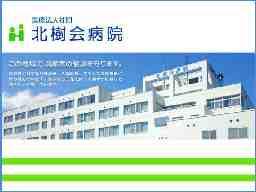 医療法人社団 北樹会病院