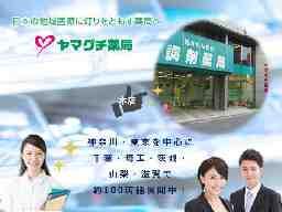 ヤマグチ薬局 本店:パート