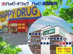 ハッピー調剤薬局 弘前城東店