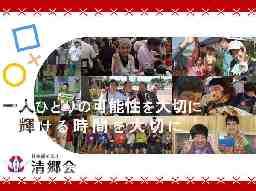 社会福祉法人 清郷会 障害者支援施設
