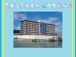 三田高原病院