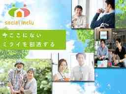 ソーシャルインクルーホーム袋井深見 夜勤専従 2020年2月オープン!
