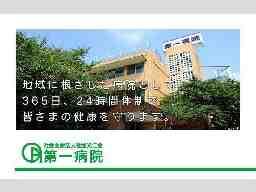 社会医療法人社団光仁会 第一病院