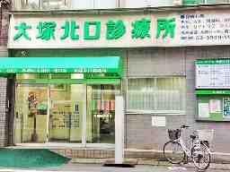 景星会 大塚北口診療所