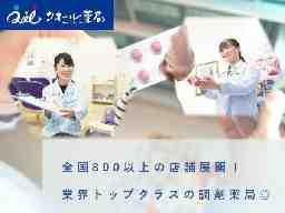 QOLサポートクオール薬局京王八王子店