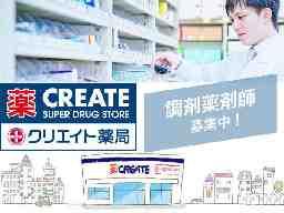 クリエイト薬局川崎鷺沼店 調剤薬剤師