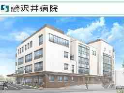 一般財団法人 沢井病院