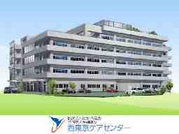 介護老人保健施設 西東京ケアセンター