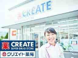 クリエイトエス・ディー江戸川篠崎町店 OTC薬剤師