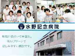 社会医療法人社団 昭愛会 通所リハビリテーション