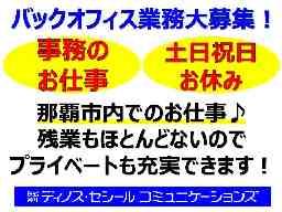 株式会社ディノス・セシールコミュニケーションズ