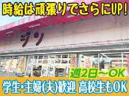 酒の大型スーパー ジン 砥部店